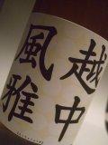 オオヤ・ブラッスリー 越中風雅 富山の手造り地ビール
