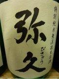 若駒 特別純米無濾過生原酒「弥久(びきゅう)」富山県・地酒(要冷蔵)