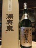 蔵出し正規品 満寿泉 純米大吟醸プラチナ寿720mL&1800mL (日本酒)