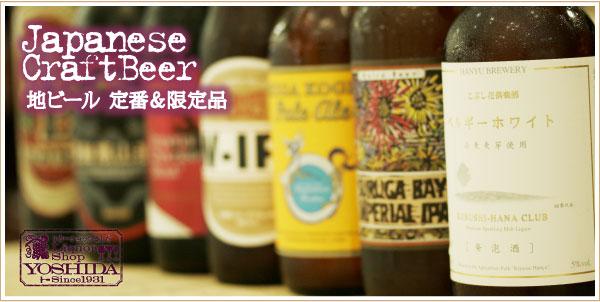 地ビール定番・限定品