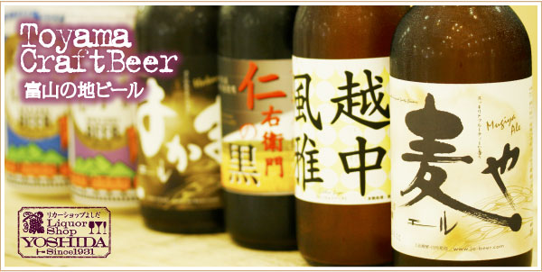 富山の地ビール
