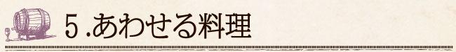 5.あわせる料理