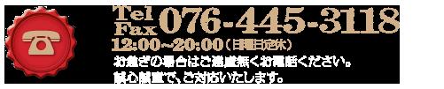 電話076-445-3118