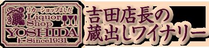 【富山 吉田酒店】