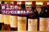 ワインの王様ボルドー
