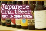 地ビール 定番&限定品