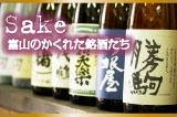 富山のかくれた銘酒たち