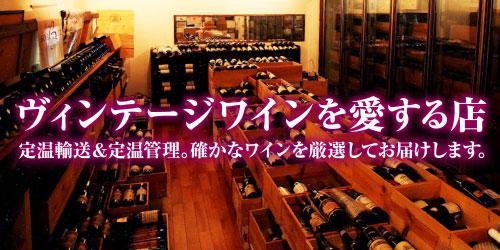ヴィンテージワインを愛する店