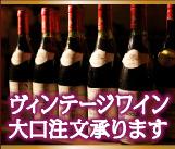 ヴィンテージワインの大口注文も承ります