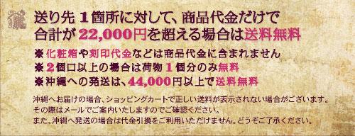 22000円以上送料無料