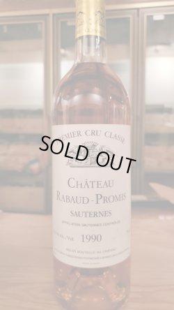 画像1: 蔵出し Ch.ラボー・プロミ1990年 750mL(白ワイン・甘口)