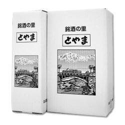 画像1: 銘酒の里とやま発送箱(一升瓶サイズ)