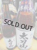 太刀山 純米酒1800ml、720ml