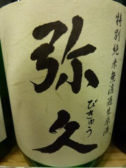 画像1: 若駒 特別純米無濾過生原酒「弥久(びきゅう)」富山県・地酒(要冷蔵)