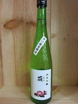 画像1: 若駒 純米吟醸酒「萌(めぐみ)」 富山県・地酒