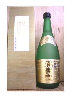 画像1: 富山 地酒 満寿泉 大吟醸「寿」720ml 1800ml