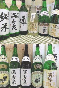 画像1: 富山の地酒 満寿泉 純米〜大吟醸まで定番各種(酒類をお選び下さい)