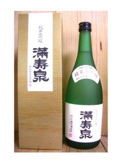 画像1: 富山 地酒 満寿泉 純米大吟醸 720mL 1800mL