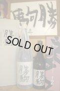 勝駒 純米酒(正規特約店ですがポイント制による店頭販売のみ。問合せ不可)