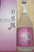2005年蒸留・長期熟成芋焼酎 彩感佩(有機栽培・ワイン酵母)当店秘蔵品!