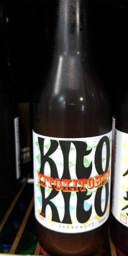 画像1: KITOKITO HOP(きときとホップ)オオヤブラッスリー