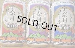 画像1: 富山 宇奈月麦酒 地ビール 缶3種 トロッコ・カモシカ・十字峡
