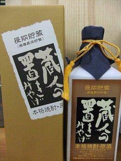 画像1: 「蔵人の置き土産」米焼酎 原酒 720ml 富山・若鶴酒造
