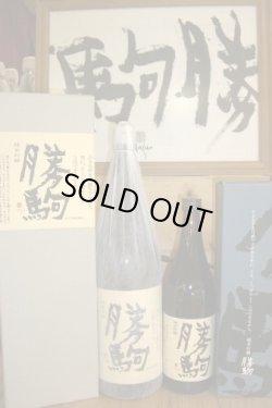 画像1: 勝駒 純米吟醸(正規特約店ですがポイント制による店頭販売のみ。問合せ不可)