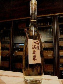 画像1: 満寿泉 貴醸酒(日本酒)500ml