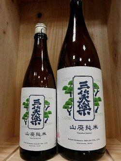 画像1: 三笑楽・山廃純米