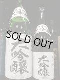 富山 太刀山 大吟醸酒1800ml、720ml