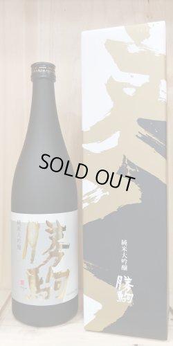 画像1: 勝駒 純米大吟醸720mLのみ(正規特約店ですがポイント制による店頭販売のみ。問合せ不可)