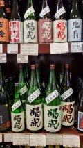 千葉県 福祝 藤平酒造 各種