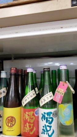 画像2: 千葉県 福祝 藤平酒造 各種