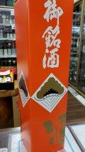 汎用化粧箱(1升瓶1本用&2本用・御銘酒)