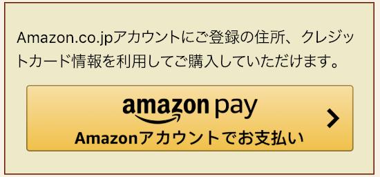 アマゾンペイのボタン
