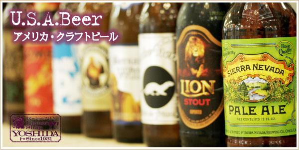 アメリカクラフトビール
