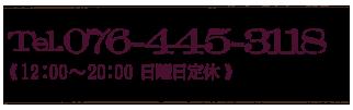 電話番号:076-445-3118