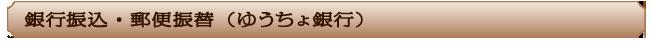 銀行振込・郵便振替(ゆうちょ銀行)
