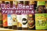 アメリカ・クラフトビール
