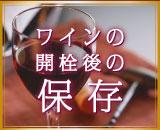 家庭でのワイン保存法